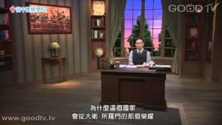 空中聖經學院~列王紀上(1)王位的傳承