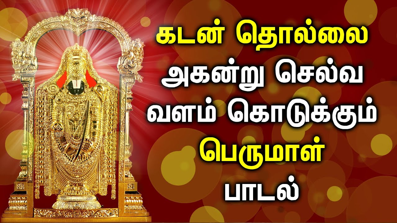 LORD BALAJI SONG WILL CLEAR ALL YOUR DEBITS| Best Perumal Padalgal | Balaji  Devotional Songs