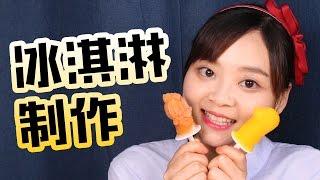 自製超人氣ZOKU彩色果汁動物雪糕冰淇淋DIY  小伶玩具 | Xiaoling toys thumbnail