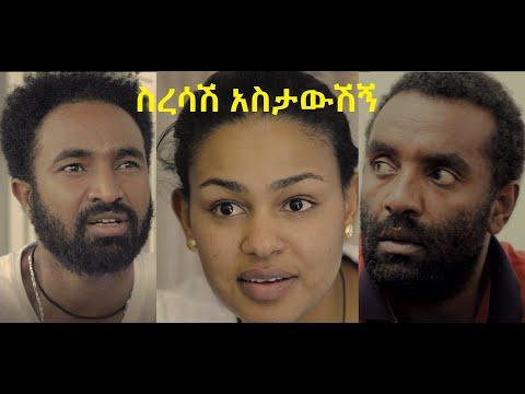 ስረሳሽ አስታውሽኝ ሙሉ ፊልም Seresash Astawshign Ethiopian full movie 2021