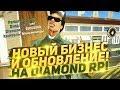 НОВЫЙ БИЗНЕС И ОБНОВЛЕНИЕ НА DIAMOND RP!
