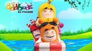 ЧУДДИКИ: Спасатели Малибу | Смешные мультфильмы для детей