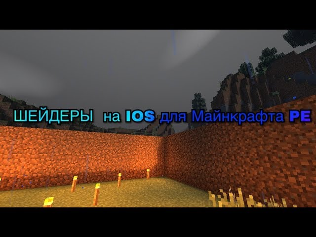 Как установить шейдеры на майнкрафт 1.7.10