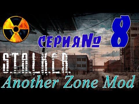 stalker-another-zone-mod-#8-Фенн,-Шустрила-и-поход-в-Х18.