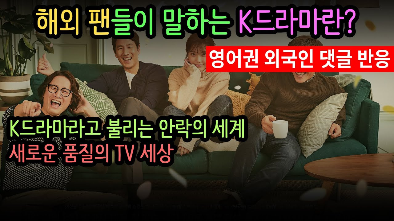 해외 팬들이 전하는 찐 감사인사 릴레이 #한국드라마- 이슈채널 e슈