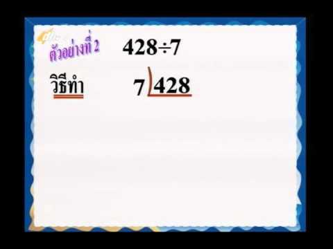 062D+4180857+ค+การหารสั้น+mathp4+dl57t1