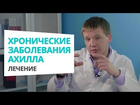 Хронические заболевания ахиллова сухожилия: важная информация про лечение Доктор Алексей Олейник