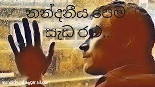Video Nandaneeya Pema - Senanayake Weraliyadda නන්දනීය පෙම - සේනානායක වේරලියද්ද download MP3, 3GP, MP4, WEBM, AVI, FLV September 2018