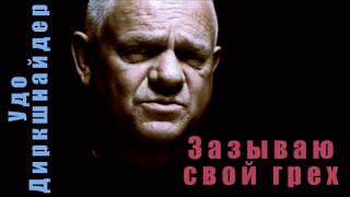 U.D.O. -  Recall The Sin (video: Koba`s memories)