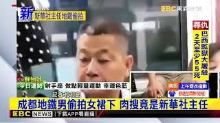 最新》成都地鐵男偷拍女裙下 肉搜竟是新華社主任