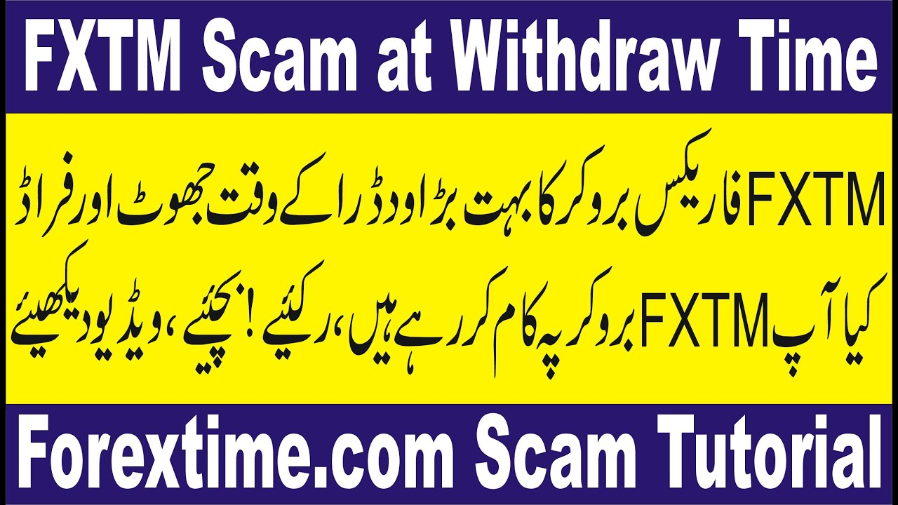 Forextime.com ( FXTM ) Scam and Cheating at withdraw time in Local bank Deposit | Tani Urdu Review