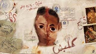 مهرجان كلبش غناء مطب (وزة - عنبة) توزيع : وزة منتصر
