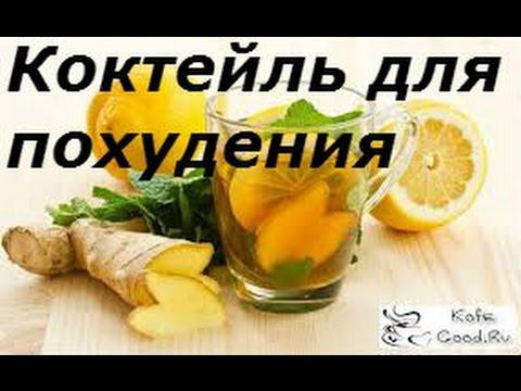 Кто пробовал напиток в виде кефир + корица + имбирь для