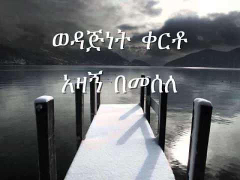 Eyerusalem Negiya - FiQru Ayarejim [with lyrics]