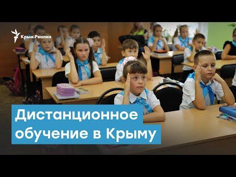 Дистанционное обучение в Крыму   Крымский вечер