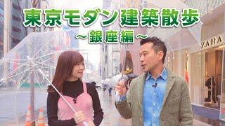 東京モダン建築散歩 ~銀座編~【東京動画スペシャル番組】