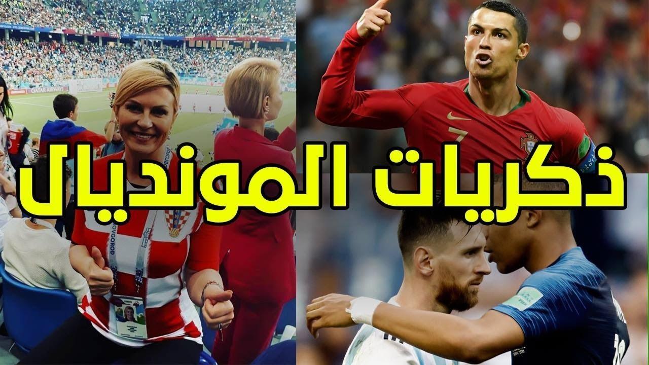 أبرز 10 لحظات تاريخية لن تُنسى في كأس العالم 2018