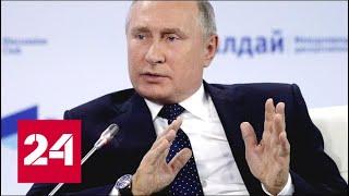 """Путин предупредил об опасности """"пещерного национализма"""" - Россия 24"""