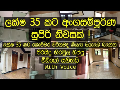 Low Budget House Sale | House Sale In Sri Lanka ! |  Aduawta Geyak | Low Budget Land Sale