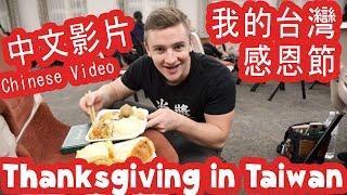 我的台灣感恩節 Thanksgiving in Taiwan - Life in Taiwan #92