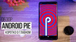Android PIE 9.0 - лучшее что может быть!