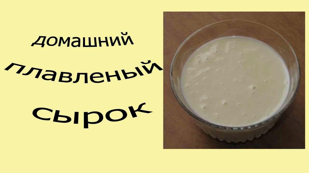 Рецепты плавленного сыра из твердого сыра