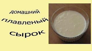 Домашний плавленый сыр. Рецепт плавленого сыра.Плавленый сыр из творога(подписывайтесь, ставьте лайки, пишите комментарии**** Что может быть вкуснее чем плавленый сыр к чаю сдела..., 2014-02-13T17:35:04.000Z)
