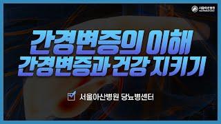 간경변증의 이해 - 간경변증과 건강지키기