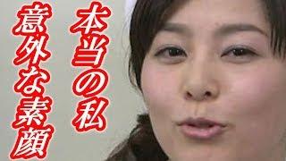 杉浦友紀アナの人気の訳と意外な素顔 あの「放送事故」と「○○疑惑」の真...