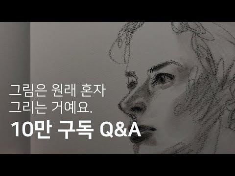 [ENG]그림을 혼자 공부하는 분들을 위한 Q&A  / LEEYEON