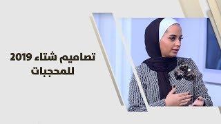 سيرين السلال -  تصاميم شتاء 2019 للمحجبات