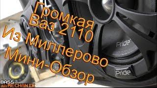 видео Собираем аудиосистему для собственного автомобиля. Энциклопедия автомобилиста Avtomp3.ru