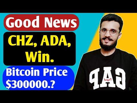 Chiliz (Chz) Latest News | Cardano (ADA) Latest News | Why Crypto Market Down Today | Bitcoin $3Lakh
