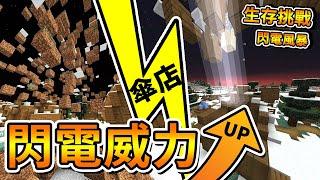 【Minecraft】生存挑戰#11?一道閃電,炸開整個世界!在閃電煉獄中生存 ⚔️失敗就結束今天的影片⚔️【1.14】