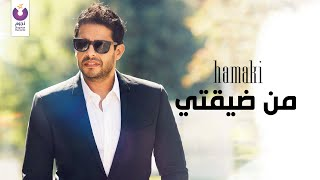 Hamaki - Mn De'ty (Official Audio) | حماقي - من ضيقتي - الأوديو الرسمي