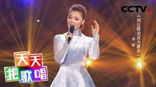 《天天把歌唱》 20190522| CCTV综艺