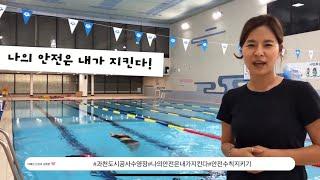 #과천도시공사수영장#수…