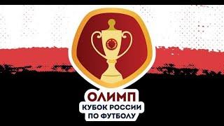 ФНЛ 2019 2020 Обзор 1 4 финала ОЛИМП Кубка России по футболу 2019 2020