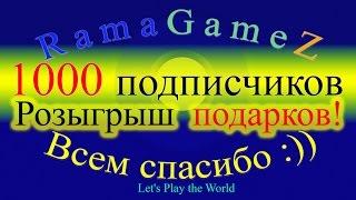 1000 Подписчиков! Всем спасибо! :))(Запись трансляции