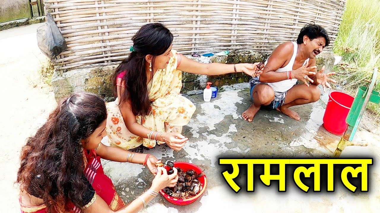 रामलाल के कांकोरखौकी बौह || Ramlal || Maithili Comedy || #Maithili_Comedy