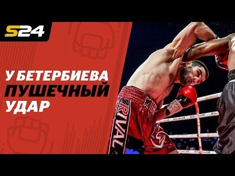У Артура Бетербиева - пушечный удар   Sport24