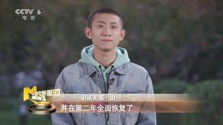 《足迹》第三十八集 张一山带你回溯北京电影学院的成立过程【中国电影报道 | 20191112】