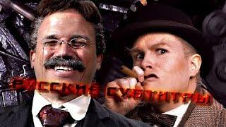 🔴 Русские Субтитры   Theodore Roosevelt vs Winston Churchill. ERBoH
