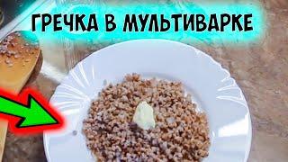 каша гречневая в мультиварке вкусные рецепты для мультиварок