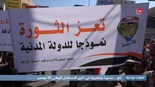تغطيات تعز | مسيرة جماهيرية في ذكرى الاستقلال الوطني 30 نوفمبر