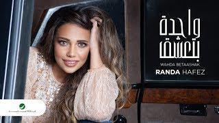 Randa Hafez ... Wahda Betaashak - Video Lyrics 2019 | راندا حافظ ... واحدة بتعشق
