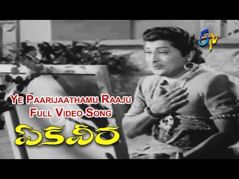 Ye Paarijaathamu Raaju Full Video Song | Ekaveera | NTR | Kanta Rao | KR Vijaya | ETV Cinema