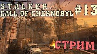 Stalker: Call of Chernobyl by stason174 v6.03 Прохождение ч. 13
