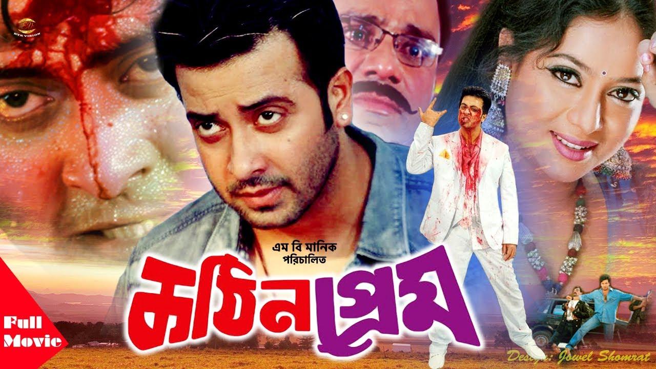 Kothin Prem ( কঠিন প্রেম ) | Shakib Khan | Shabnur | Misha Showdagor | Full Movie