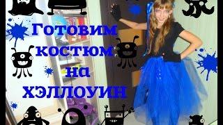 VLOG: Готовим костюм на ХЭЛЛОУИН(В этом влоге вы сможете увидеть как сделать костюм (на Хэллоуин, карнавальный костюм) своими руками. группа..., 2015-10-26T10:23:12.000Z)